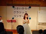 20140719子どもコンサート02