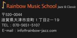 音楽教室:レインボーミュージックスクール ジャズ&クラシック