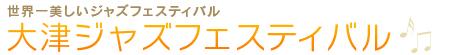 http://otsu-jazz.jp/