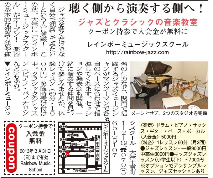 リビング新聞紹介記事